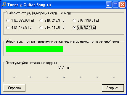 скачать программу для настройки гитары через микрофон - фото 7