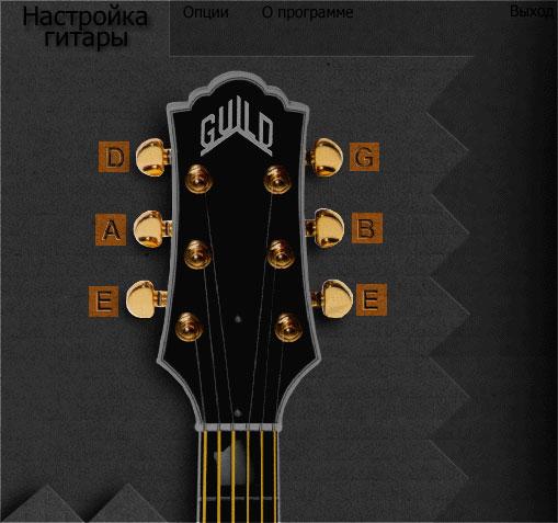 Скачать приложение настраивать гитару